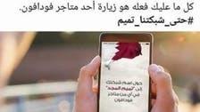 حملة بمصر لمقاطعة شبكة محمول بسبب أمير قطر والشركة ترد