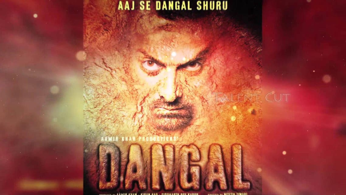 """Success of wrestling blockbuster """"Dangal"""" means it's Aamir who's currently king of the Khans. (Dangal movie poster)"""