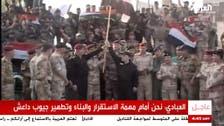 عراقی وزیراعظم کا موصل میں ''داعش کی ریاست کے سقوط'' کا اعلان