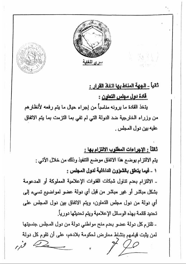 آلية تنفيذ اتفاق الرياض 2