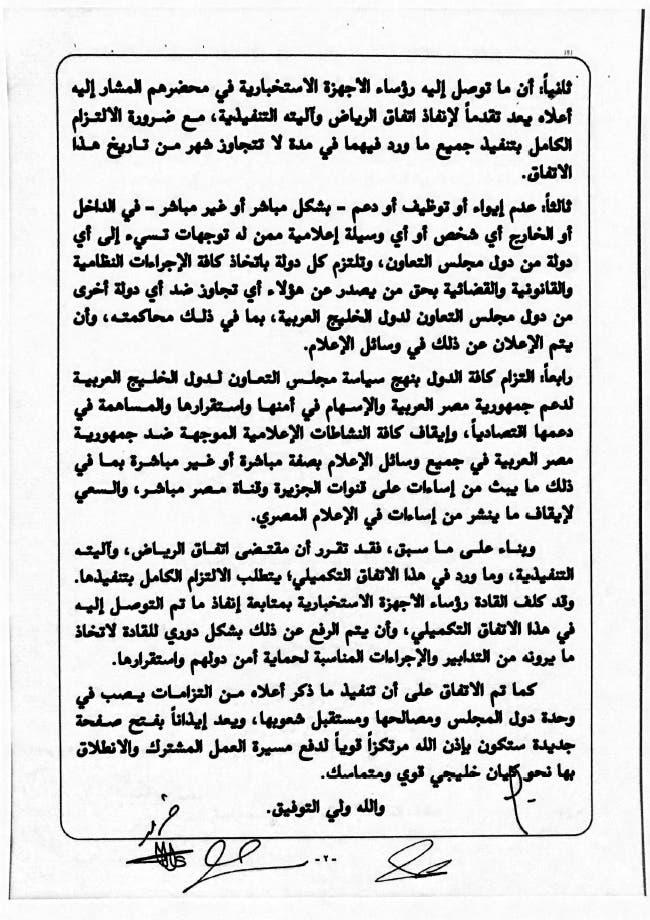 نص الاتفاق التكميلي في الرياض 2