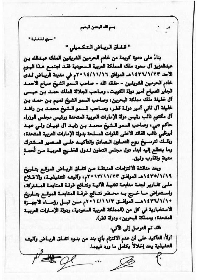 نص الاتفاق التكميلي في الرياض 1