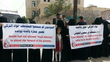 صنعاء.. اعتداء على أمهات المختطفين أمام سجن هبرة