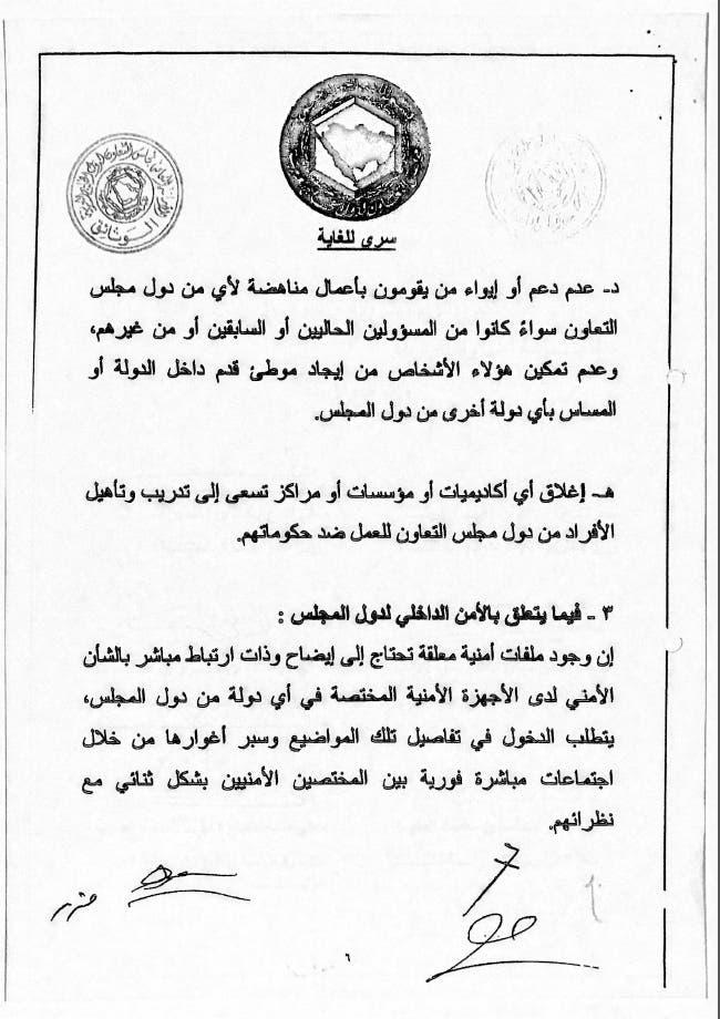 آلية تنفيذ اتفاق الرياض 6