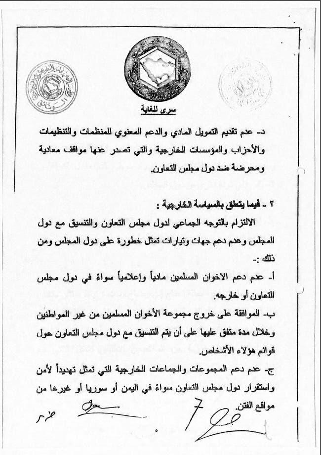 آلية تنفيذ اتفاق الرياض 5