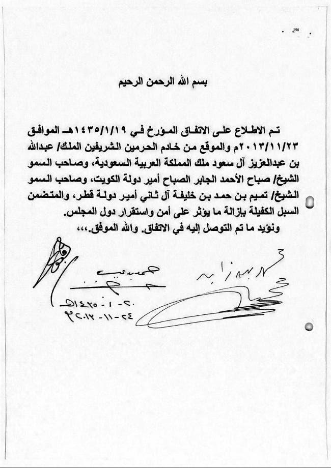 نص اتفاق قطر مع دول الخليج عام 2013