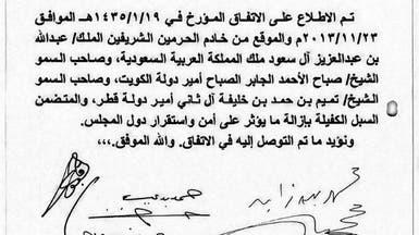 العربية تنشر وثائق اتفاق قطر مع دول الخليج 2013-2014