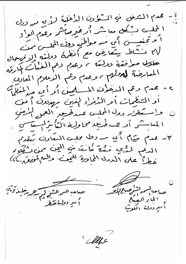 وثيقة الاتفاق بين الملك عبدالله والشيخ صباح والشيخ تميم 2