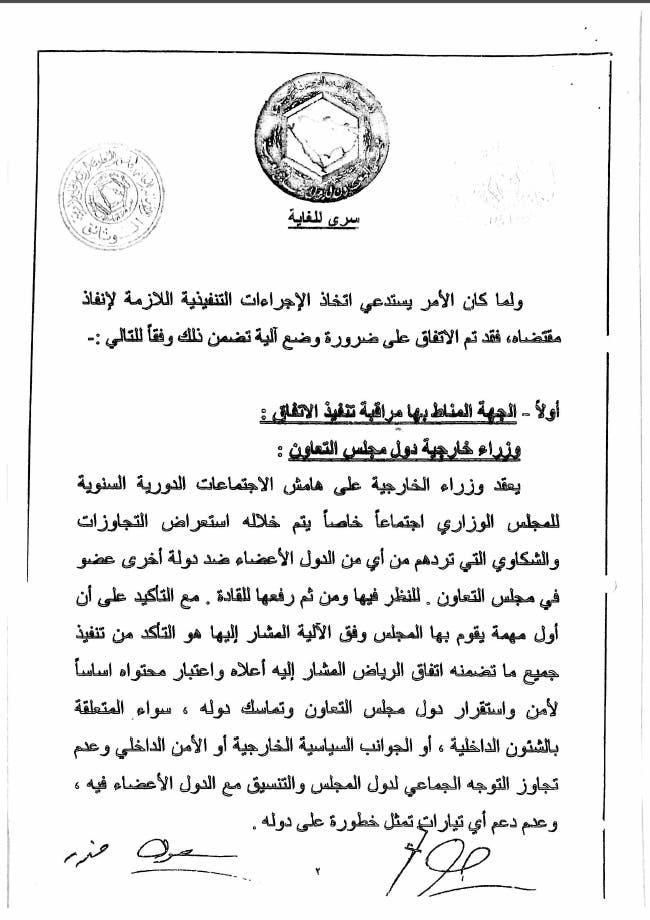آلية تنفيذ اتفاق الرياض 3