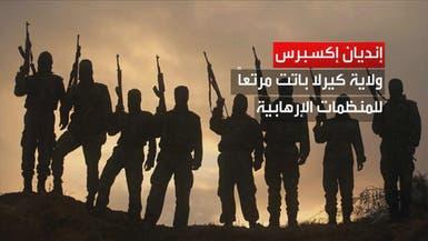 تورط مؤسسات قطرية في دعم الإرهاب بالهند