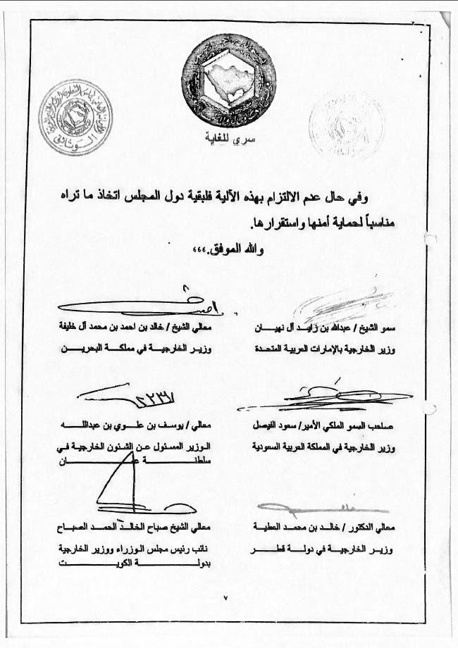 آلية تنفيذ اتفاق الرياض 7