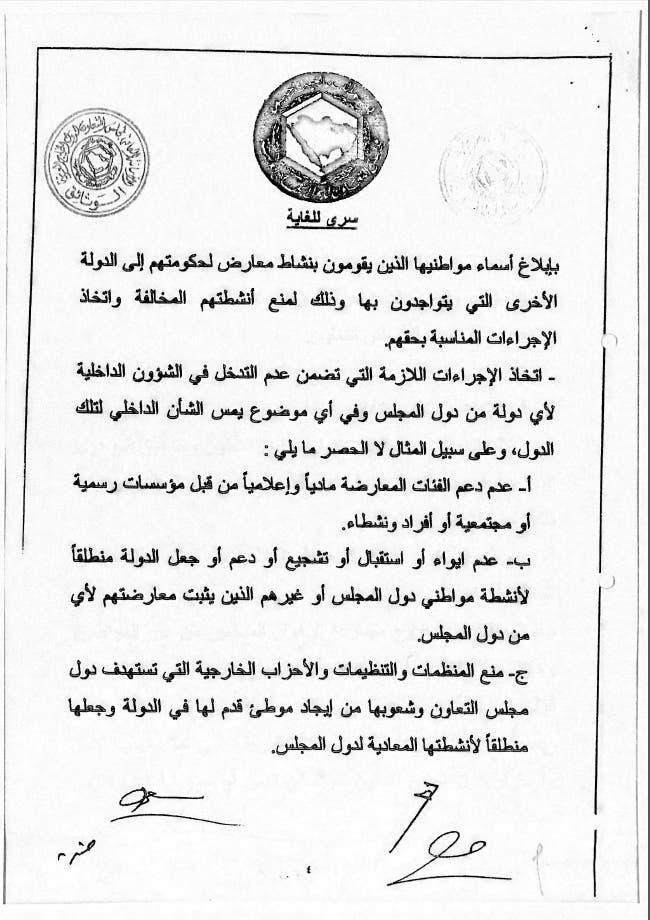 آلية تنفيذ اتفاق الرياض 4