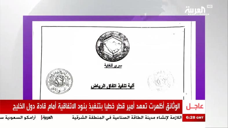 EXCLUSIVE Documents Prove Qatar Failed To Comply With GCC - Al arabiya english