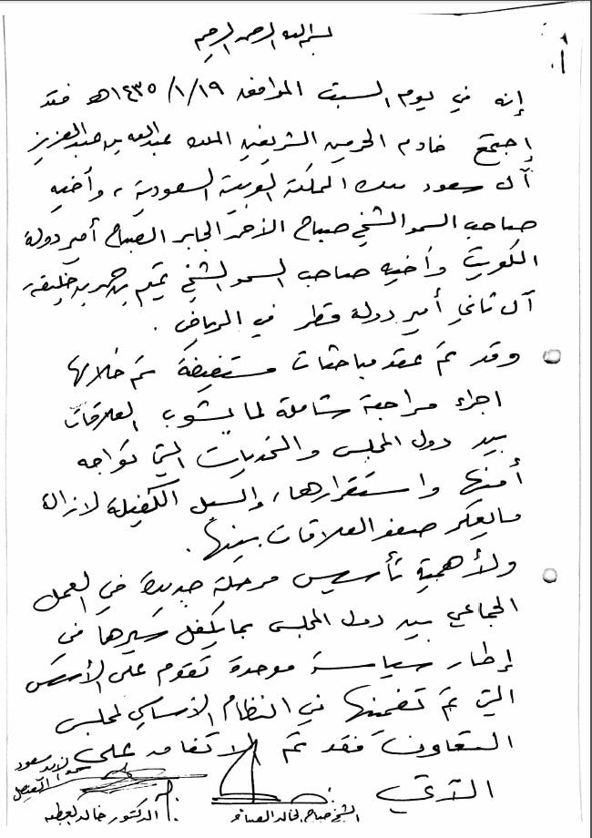 وثيقة الاتفاق بين الملك عبدالله والشيخ صباح والشيخ تميم 1