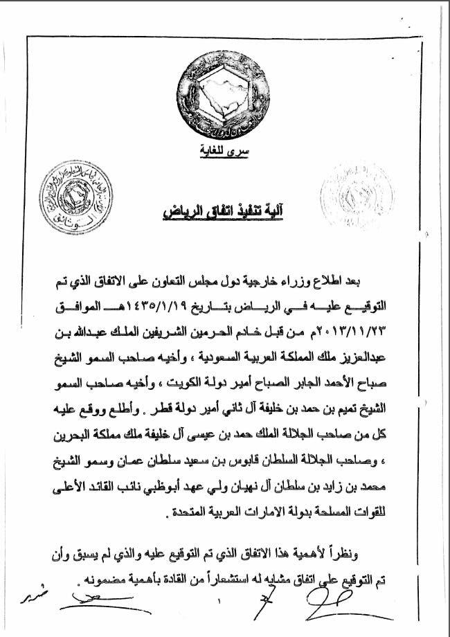 آلية تنفيذ اتفاق الرياض 1