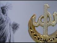 معرض للفن السعودي المعاصر في ميتشيغن