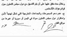 ماذا كشفت وثائق اتفاق الرياض عن علاقة قطر بالحوثيين؟