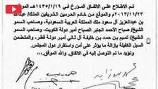 خلیجی ممالک کے ساتھ  قطر کا معاہدہ.. العربیہ نے دستاویزات نشر کر دیں