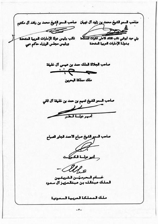 امضای توافقنامه تکمیلی در ریاض از سوی امیر قطر