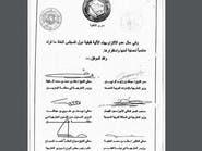 قطر وقّعت في اتفاق الرياض على بند بمعاقبتها إن لم تلتزم