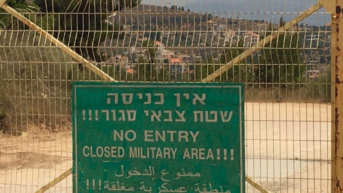 الحدود الإسرائيلية اللبنانية