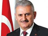 يلدرم: نتخذ الإجراءات اللازمة على الحدود السورية