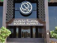 بورصة الكويت تترقب 3 مليارات دولار من مؤسسات عالمية نشطة