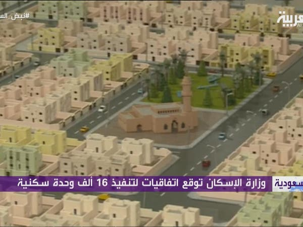 4 شركات تطوير عقاري تنفذ 16 ألف وحدة سكنية في السعودية