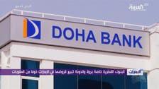 مصادر العربية: بنوك قطرية تبيع قروضها في الإمارات