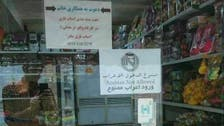 Shop sign in Iranian city of Mashhad reads: 'Arabs not allowed'