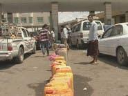 الشرعية للأمم المتحدة: مستعدون لتوفير الوقود بمناطق الحوثي