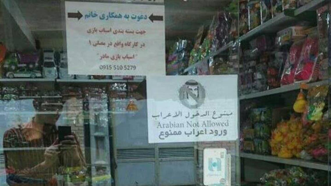 لافتة عنصرية في مدينة مشهد