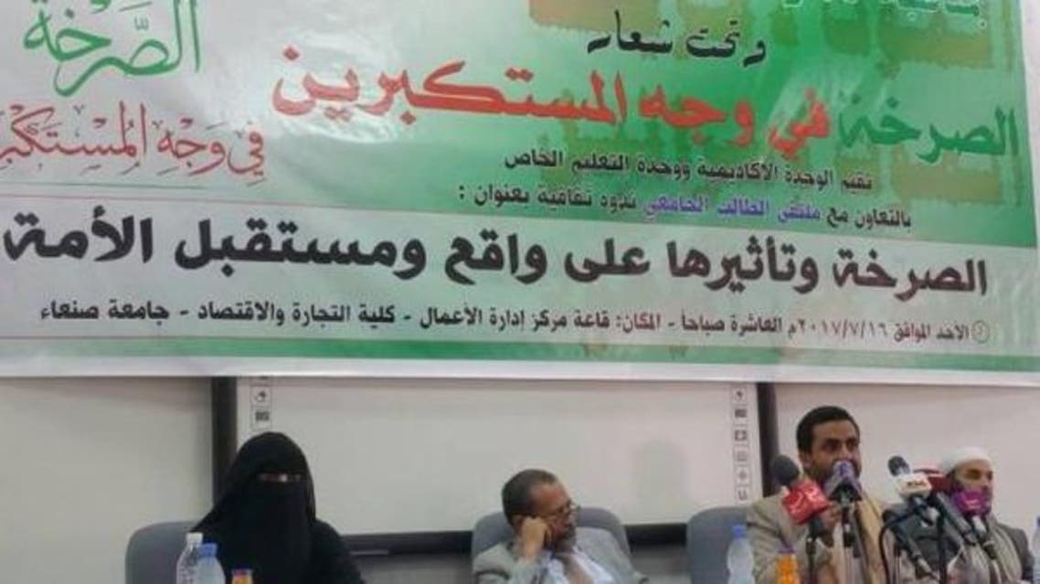 Houthi event held in Sanaa University sparks uproar