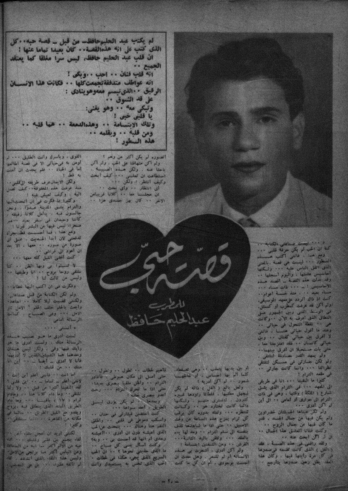 نتيجة بحث الصور عن يا تبر سائل عبدالحليم حافظ