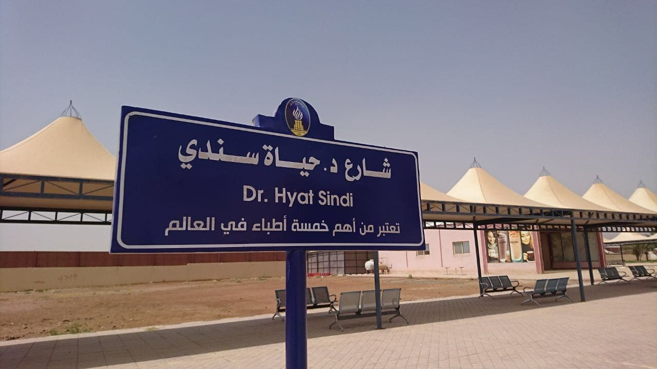 Saudi university students name streets after influential, inspiring women