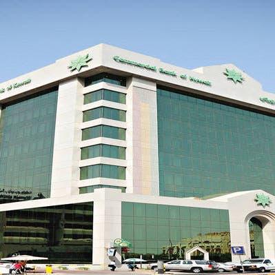 البنك التجاري الكويتي يتكبد خسائر فصلية بـ 56.5 مليون دولار