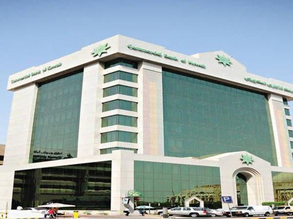 البنك التجاري الكويتي يشطب جميع الديون المتعثرة