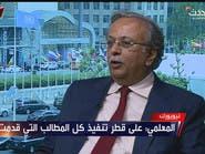المعلمي: على قطر تنفيذ كل المطالب التي قدمت لها