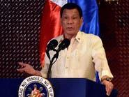 """رئيس الفلبين يرفض دعوة ترمب: """"لن أزور أميركا أبداً"""""""