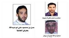 سعودی عرب: سیہات میں ہلاک دہشت گردوں سے متعلق تفصیلات