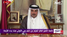 Qatar's Emir: Ready for dialogue and settlement of all issues