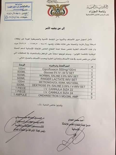 وثيقة من نائب رئيس حكومة الانقلاب يطالب بالإفراج عن القاطرات المحتجزة والمحملة بالأدوية