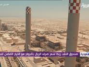 صندوق النقد: السعودية حققت تقدما كبيرا بإطار رؤية 2030