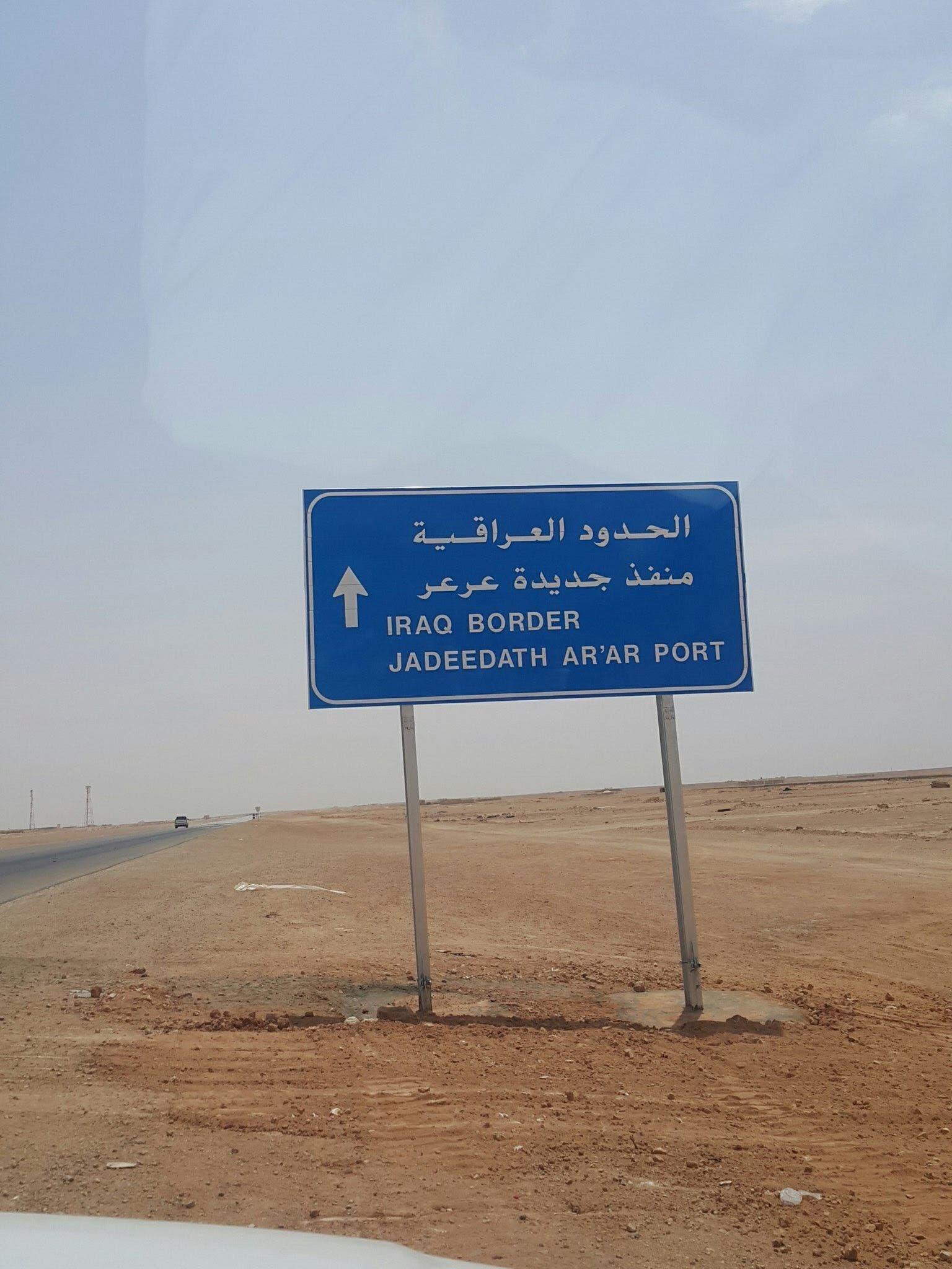 گذرگاه مرزی عرعر