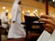 هذه هي المواقع التي منعت السعودية التدخين فيها!
