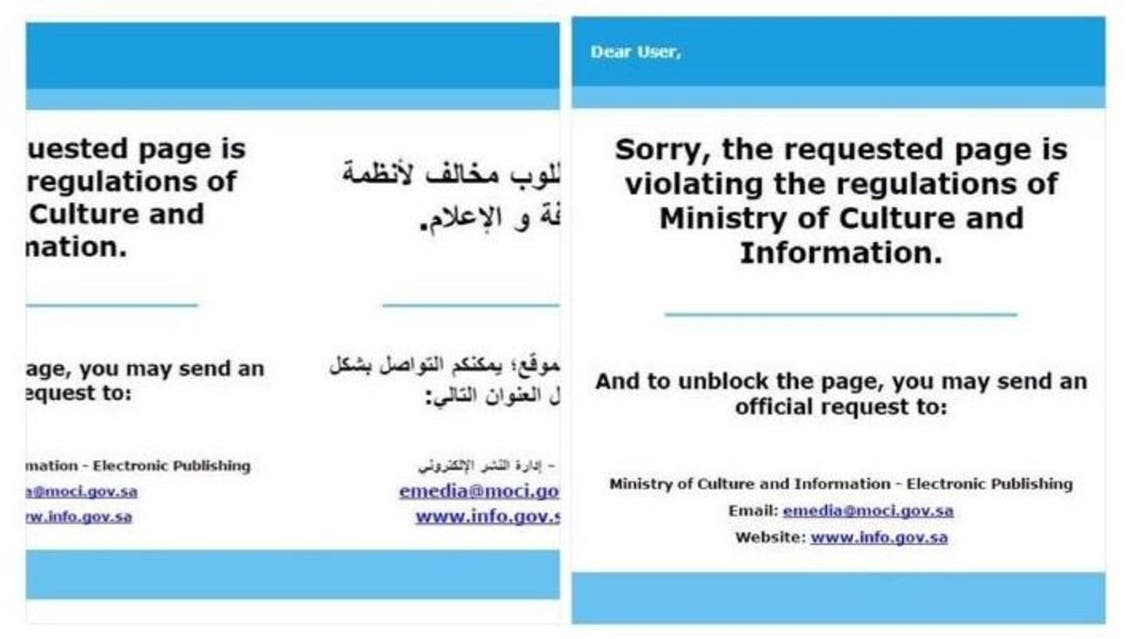 al jazeera blocked in saudi arabia