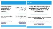 Technical glitch temporarily unblocks Al Jazeera, beIN Sports in Saudi Arabia