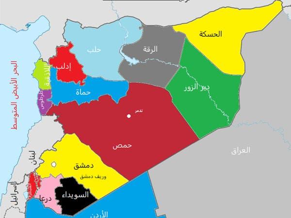اتفاق مناطق خفض التصعيد في سوريا يتجه إلى أكبرها: حِمص