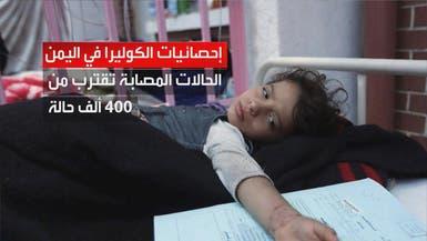 اليمن.. الكوليرا يواصل زحفه ويتحيّن موسم الأمطار