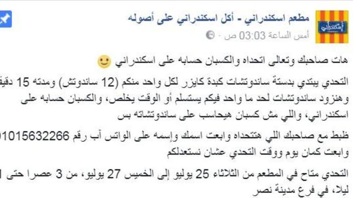مسابقة مطعم مصري
